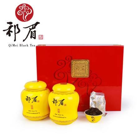 祁眉红茶150g茶叶礼盒包邮  正宗祁门产地纯手工特级祁门红茶