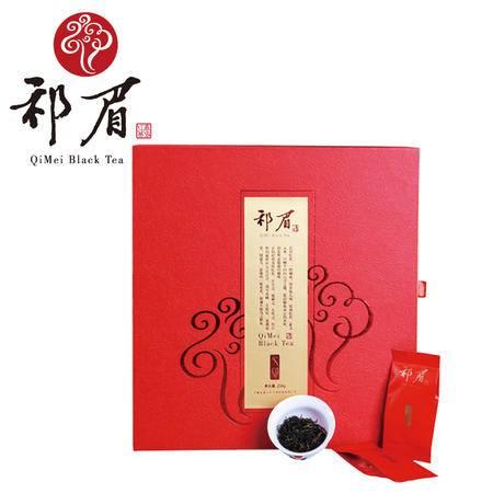 祁眉心印 红茶 256g礼品装 2016新茶 春茶