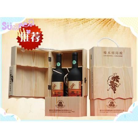 礼盒2瓶装 葡萄酒750ml*2