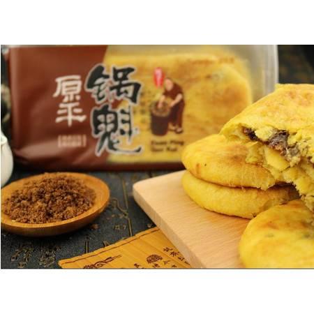 山西特色传统糕点   原平锅魁   福诚惠   原平   锅魁  抢购箱装  一箱5包  每包3个
