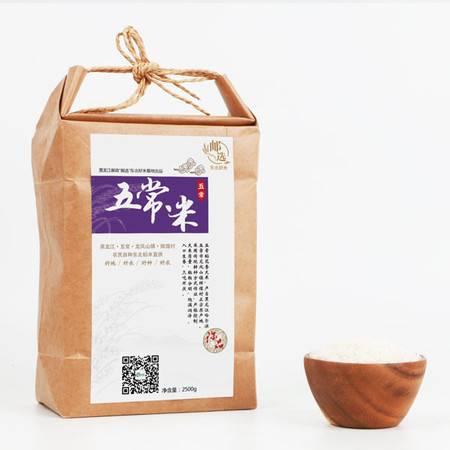 【邮选东北好米】五常龙凤山镇辉煌村稻花香米2.5kg包邮