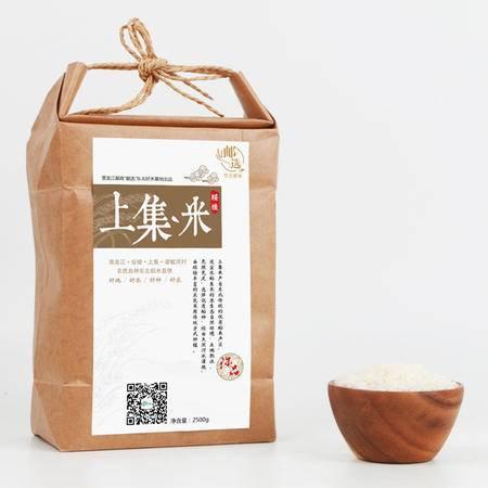 【邮选东北好米】绥棱上集诺敏河村上集米5kg包邮