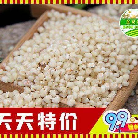 【9.9元全国包邮】龙江县黑岗香牌高粱米400g