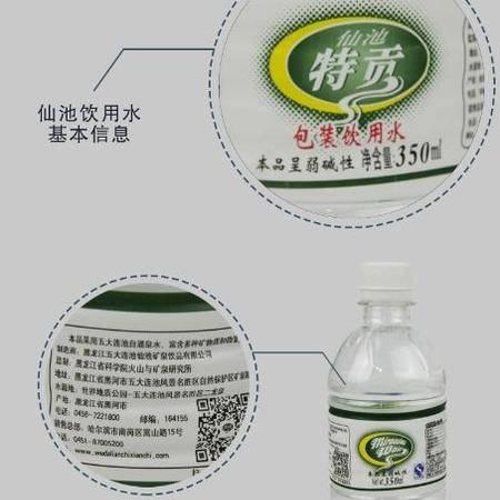 仙池矿泉水350ML×24全国包邮(除新疆,西藏,青海等)