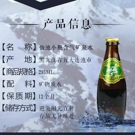 仙池玻璃瓶拉盖含气矿泉水215ML×24全国包邮(不包括新疆、西藏、青海)