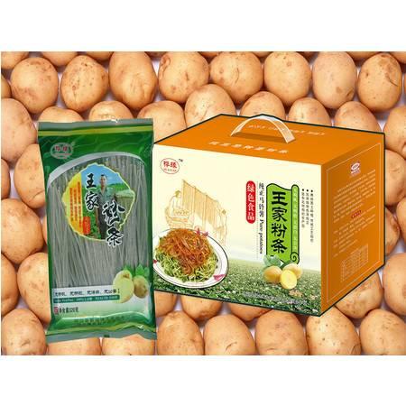 桦川味道王家马铃薯粉条320克*3包全国包邮