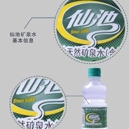 仙池塑瓶含气矿泉水350ML×20瓶(除新疆,西藏,青海等)