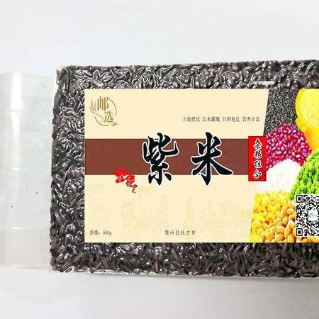 肇州紫米500g*3袋全国包邮(新疆、青海、西藏除外)