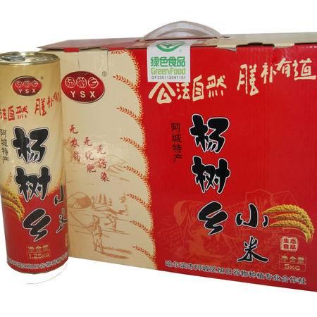 阿城杨树乡桶装小米10斤装(1.25kg*4桶)包邮(除新疆、青海、西藏)