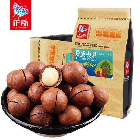 正泓食品 夏威夷果220g 坚果炒货 休闲零食 零食特产