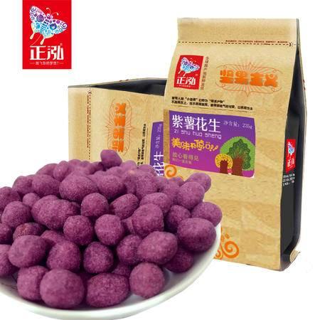 正泓食品 紫薯花生225g*2袋 休闲零食