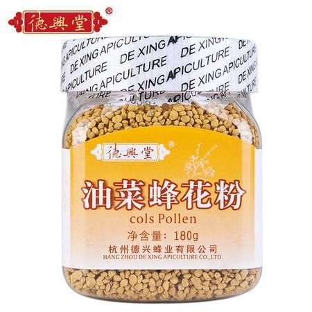 德兴堂纯正天然油菜花粉活性未破壁 男士优选滋补品农家蜜蜂花粉
