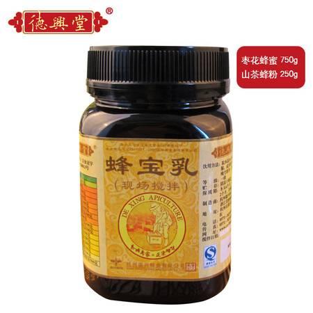 德兴堂正宗天然成熟枣花蜂蜜蜜+0污染纯净山茶花粉现拌蜂蜜花粉膏