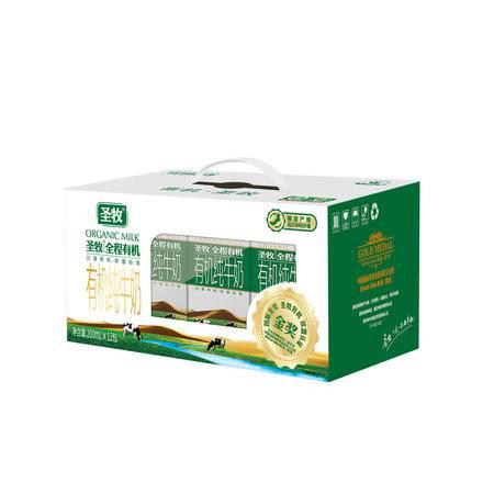 圣牧有机全脂纯牛奶200ml*12盒/精品装