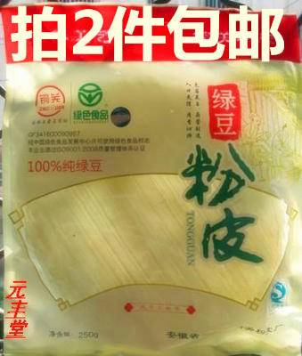 安徽亳州特产 亳州铜关粉皮正宗100%纯绿豆粉皮 亳州粉皮1袋250克