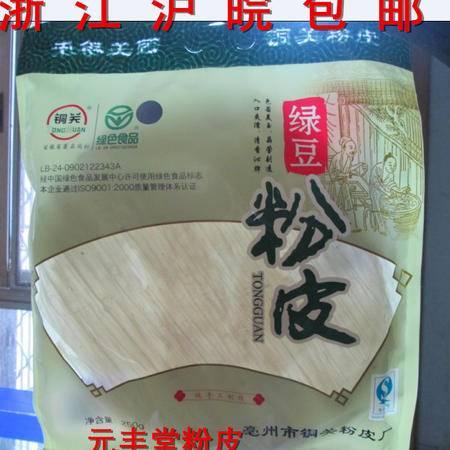 安微亳州特产 正宗铜关绿豆粉皮 亳州粉皮 每袋23.5元包邮
