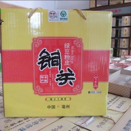 安徽亳州特产 亳州粉皮 正宗铜关绿豆粉皮包邮 干货 1500克98元