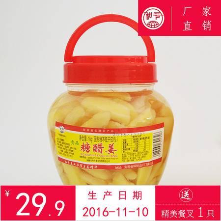 铜陵生姜白姜腌生姜嫩姜芽糖醋酱汁铜陵特产和平牌包邮1000g