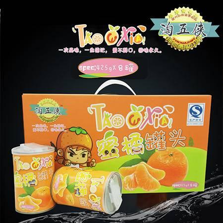 砀山特产淘五侠桔子罐头425gX8罐箱精品礼盒装水果罐头全国包邮