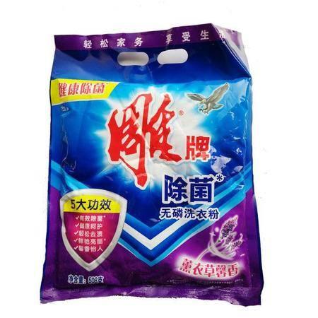 【松阳】1.55kg雕牌除菌无磷洗衣粉