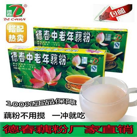 湖北名牌汉川特产德春牌颗粒速熟型200g中老年藕粉盒装含8小袋