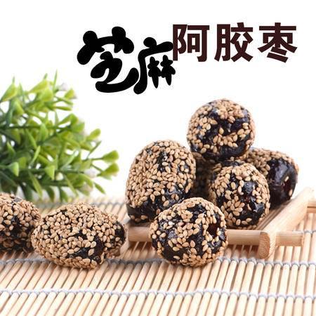 绿水峡谷 芝麻阿胶枣 休闲零食 阿胶蜜枣500g/袋  阿胶红枣包邮