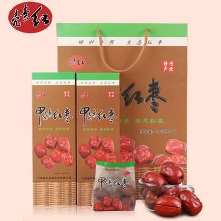 甲壳素红枣 休闲零食 绿色食品 大枣 红枣 特产 壳素红