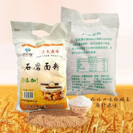 荣食康 全麦蔬菜粉 面粉 原味