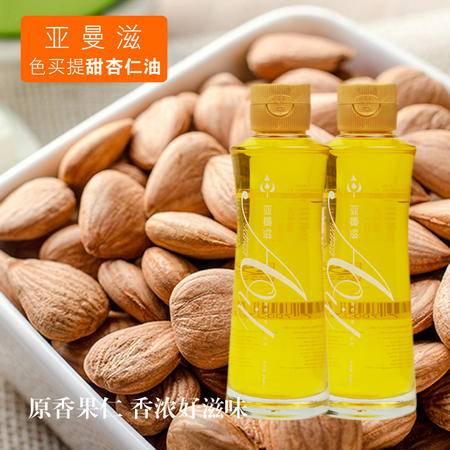 亚曼滋 甜杏仁油250mlX2  食用油 粮油