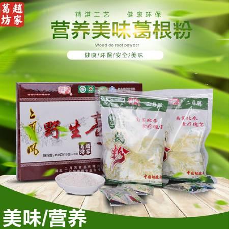 【随州馆】二月风绿色葛粉450g天然野生葛根粉礼盒独立包装代餐粉冲调粉