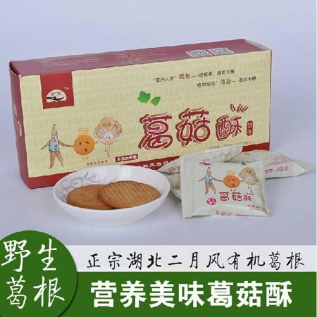 【随州馆】二月风葛菇酥特色小吃休闲零食有机葛根香菇酥饼干代餐糕点食品