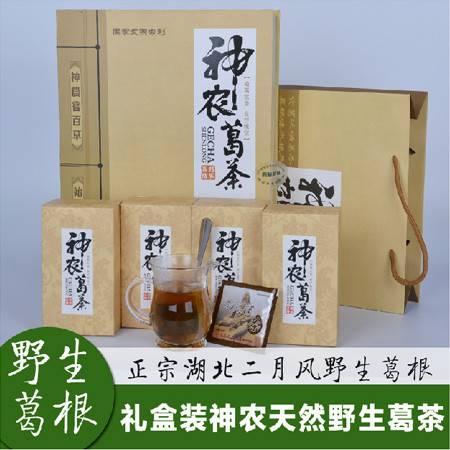 【随州馆】二月风天然野生葛根柿叶茶240g礼盒粉葛 传统滋补营养品农家特产