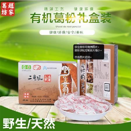 【随州馆】二月风天然野生葛根粉礼盒装无糖绿色葛粉中老人营养品代餐粉900g