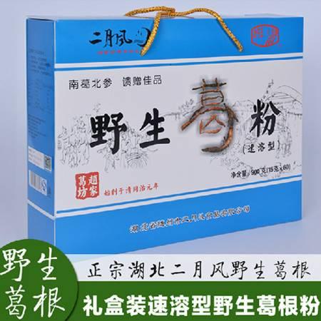 【随州馆】二月风速溶野生葛根粉绿色天然葛粉礼盒独立小包装特产新品900g