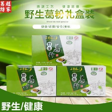 【随州馆】二月风有机野生葛根礼盒装 农家绿色天然葛粉食品代餐粉包邮