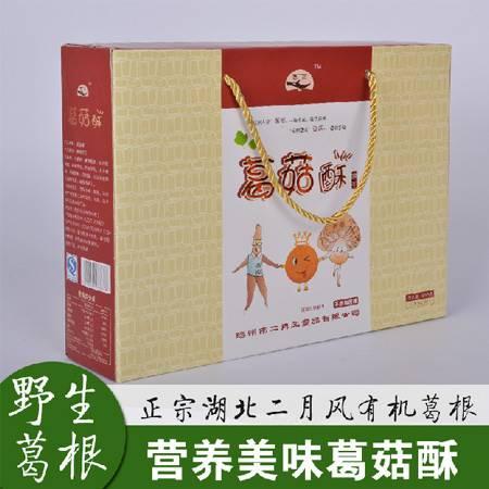 随州馆二月风葛菇酥野生葛根传统美食办公室零食下午茶饼干礼盒