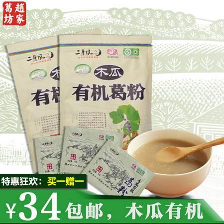 二月风正品天然野生养生食品红枣木瓜葛根粉150g装营养代餐葛粉