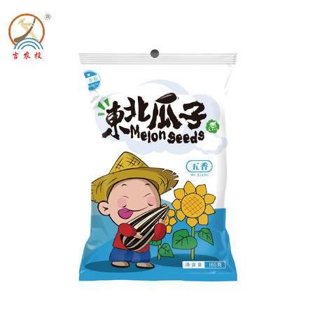 东北大炒瓜子葵花籽批发五香休闲办公室零食坚果小包装165g
