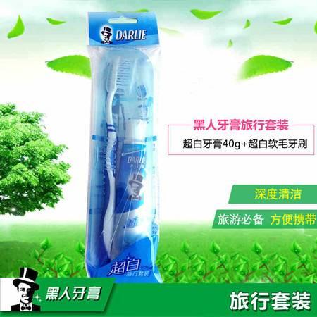黑人(DARLIE) 牙刷+超白牙膏旅行套装 40g
