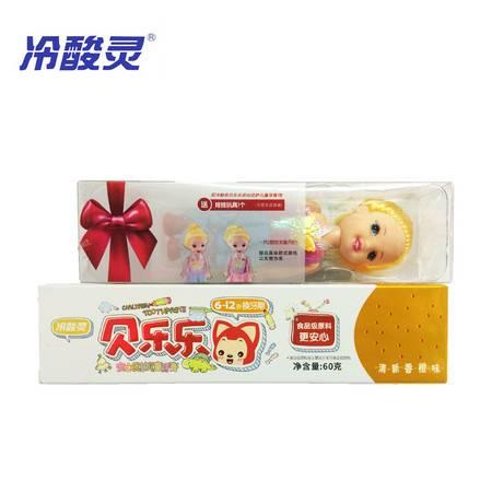 冷酸灵 贝贝乐安心优护儿童牙膏 60g