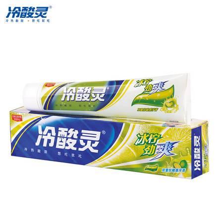 冷酸灵 冰柠劲爽双重抗过敏牙膏清新口气滋养牙龈薄荷味170g