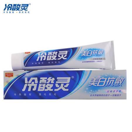 冷酸灵 美白抗敏牙膏180g双重抗敏感保护牙齿消炎防