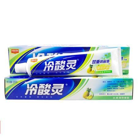 冷酸灵 双重抗敏感牙膏 健齿护龈115g