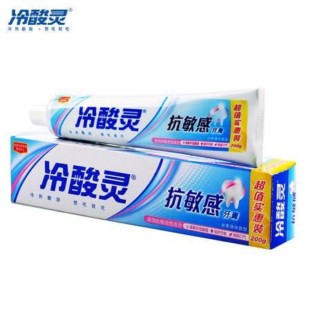 冷酸灵 抗敏感牙膏 200g