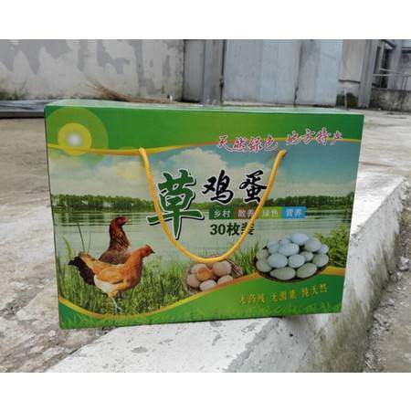成安牧业 山芋鸡 一级蛋15枚+二级蛋15枚 箱装 营养丰富 绿色健康