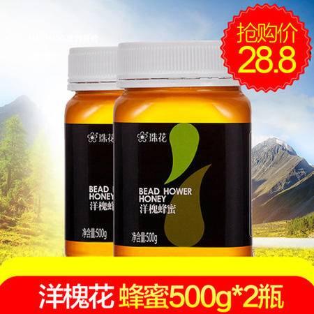 珠花牌洋槐花蜂蜜500g*2瓶