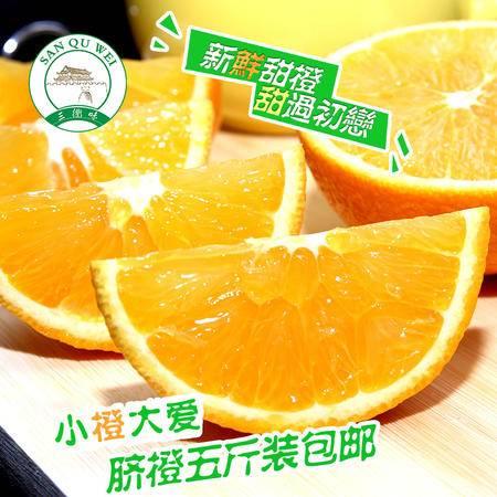 三衢味 新鲜脐橙  5斤装