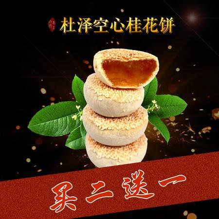 三衢味 农家手工自制点心空心桂花饼传统糕点买二送一