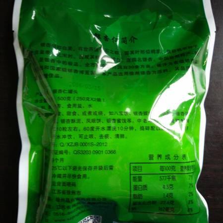 晶贝银杏仁(袋装)500G(250G*2)
