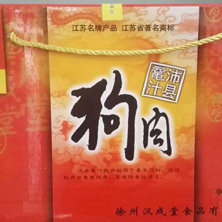 汉戌堂 鼋汁狗肉